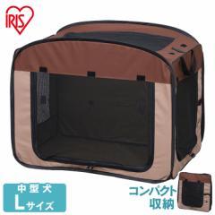 ペットケージ ペットサークル 犬 猫 アイリスオーヤマ ケージ ゲージ サークル 折りたたみソフトケージ Lサイズ POSC-800A ソフトケージ