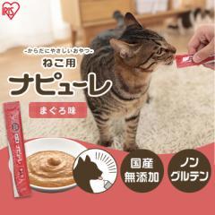 猫 おやつ 無添加 国産 ねこ用ナピューレ まぐろ24本 P-NNM24 ノングルテン 猫 ねこ ネコ Cat ネコ用おやつ おやつ 間食 キャットフード