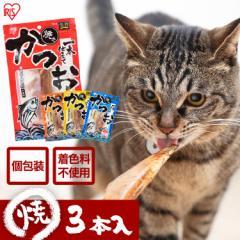 猫 おやつ 焼きかつお一本仕立て かつお 3本入 P-YK3 猫用おやつ ねこ用おやつ ネコ用おやつ 猫のおやつ ネコ 猫 ねこ Cat キャット きゃ