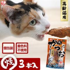 猫 おやつ 焼きかつお一本仕立て 高齢猫用 3本入 P-YK3S 猫用おやつ ねこ用おやつ ネコ用おやつ 猫のおやつ ネコ 猫 ねこ Cat キャット