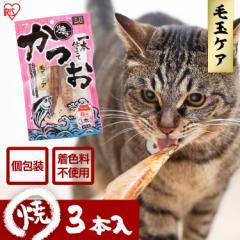 猫 おやつ 焼きかつお一本仕立て 毛玉ケア 3本入 P−YK3KC 猫用おやつ ねこ用おやつ ネコ用おやつ 猫のおやつ ネコ 猫 ねこ Cat キャッ