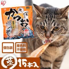 猫 おやつ 蒸しかつお一本仕立て 厳選だし味 15本入 P-MK15D 猫用おやつ ねこ用おやつ ネコ用おやつ 猫のおやつ ネコ 猫 ねこ 猫用 ねこ