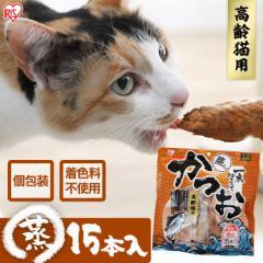 猫 おやつ 蒸しかつお一本仕立て 高齢猫用 15本入 P-MK15S 猫用おやつ ねこ用おやつ ネコ用おやつ 猫のおやつ ネコ 猫 猫用 ねこ用 ネコ