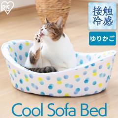\最終売り尽くし/ペットベッド ベッド 犬 猫 春夏用 ペット用クールベッド ゆりかご PCB-20Y ティピーテント PCB-20T 小型犬 猫 いぬ