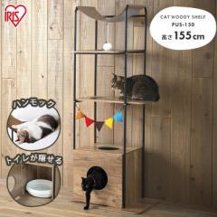 キャットタワー 据え置き 置き型 キャットウッディシェルフ PUS−150 タワー 肉球 キャット 猫 室内 ネコ おもちゃ ハンモック トンネル