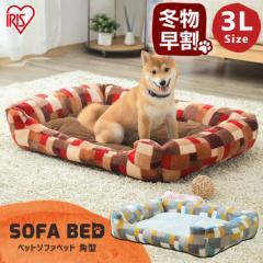 \在庫処分特価/ ペットベッド ベッド 犬 猫 秋冬用 ペットソファベッド角形 3Lサイズ PSKL-950 グレー ブラウン 全2色 大型犬 猫 いぬ