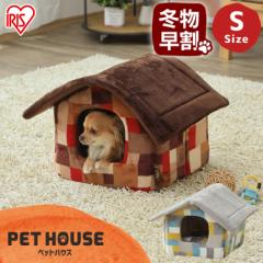 \在庫処分特価/ ペットベッド ベッド 犬 猫 秋冬用 ペットハウス Sサイズ PHL-460 グレー ブラウン 全2色 超小型犬 猫 いぬ ねこ ペッ