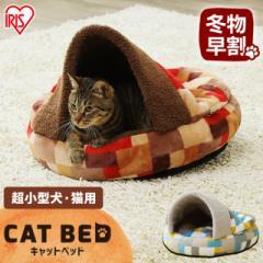 \在庫処分特価/ ペットベッド ベッド 犬 猫 秋冬用 キャットベッド PCBL-550 グレー ブラウン 全2色 犬 猫 いぬ ねこ キャットベッド