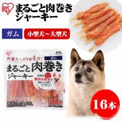 犬 おやつ まるごと肉巻きジャーキーガム 16本 P-IJ-GT16 犬おやつ ガム ジャーキー 小型犬〜大型犬 無着色 低脂肪 いぬ イヌ アイリスオ