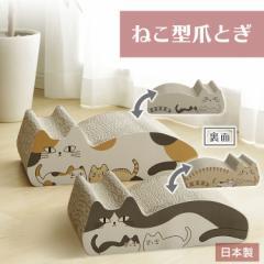 爪とぎ 猫 つめとぎ 猫型 ミケ&トラ ハチワレ&シロ 爪みがき ダンボール 段ボール 爪やすり 爪研ぎ 爪磨き 送料無料 ねこ型 ネコ型 か