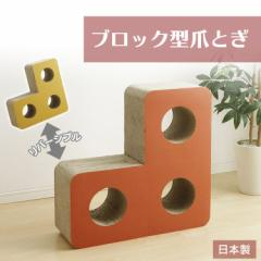 爪とぎ 猫 つめとぎ ブロック型 1個 ビッグサイズ 日本製 国産 つめとぎ ツメトギ 爪みがき ダンボール 段ボール 大きめ 長持ち 猫用品