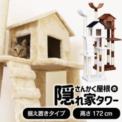 キャットタワー 据え置き おうち付き スリム172cm ねこ ネコ ベージュ ブラウン ホワイト おしゃれ かわいい 爪とぎ 猫タワー 省スペース