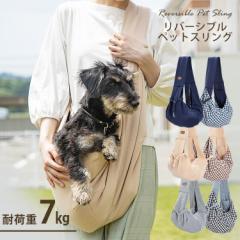 スリング 犬 キャリーバッグ キャリー リバーシブルペットスリング 散歩 お出かけ おしゃれ かわいい リバーシブル 送料無料