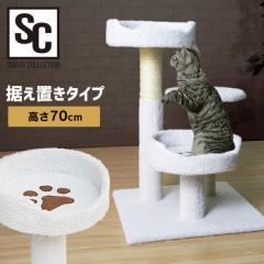 キャットタワー 据え置き 置き型 肉球ステップ CTLR-50 かわいい おしゃれ スリム コンパクト 小型 子猫 シニア 猫 ねこ ネコ キャット
