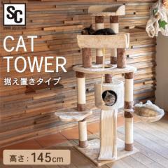 キャットタワー 据え置き 置き型 CTHR-80 キャット タワー 玩具 置き型 爪とぎ 猫 ネコ ねこ 145cm 多頭飼い ベッド ハンモック 送料無料