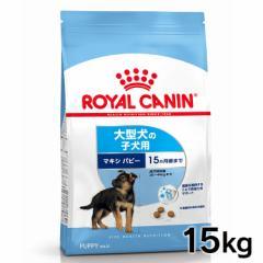 ロイヤルカナン 犬 マキシパピー 15kg 幼犬用 大型犬 正規品 SHN 犬 ドッグフード ドライ 子犬 パピー 大型犬 生後15ヵ月齢まで rcdb41