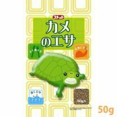 イトスイ コメット カメのエサ 50g[LP] 【TC】 Pet館 ペット館 楽天