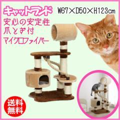 キャットタワー 据え置き 置き型 キャットランド CLF-6 猫タワー ねこタワー 爪とぎ おしゃれ 送料無料