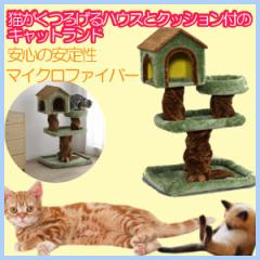 キャットタワー 据え置き 置き型 キャットランド CLF-5 猫タワー ねこタワー 爪とぎ おしゃれ 送料無料