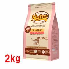 ニュートロ ナチュラルチョイス 猫 キャットフード 室内猫用 キトン チキン 2kg Nutro NATURAL CHOICE ねこ ネコ キャット ドライ 送料無