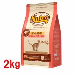 ニュートロ ナチュラルチョイス 猫 キャットフード 室内猫用 アダルト チキン 2kg 成猫用 Nutro NATURAL CHOICE キャット フード ドライ