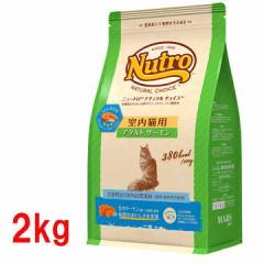 ニュートロ ナチュラルチョイス 猫 キャットフード 室内猫用 アダルト サーモン 2kg ドライ 成猫用 Nutro NATURAL CHOICE ねこ フード