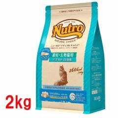 ニュートロ ナチュラルチョイス 猫 キャットフード 避妊・去勢猫用 アダルト 白身魚 2kg 成猫用 Nutro NATURAL CHOICE フード ドライ