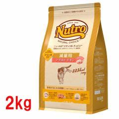 ニュートロ ナチュラルチョイス 猫 キャットフード 減量用 アダルト チキン 2kg 成猫用 Nutro NATURAL CHOICE ねこ ネコ ドライ フード