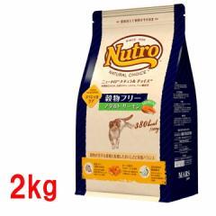 ニュートロ ナチュラルチョイス 猫 キャットフード 穀物フリー アダルト サーモン 2kg ドライ 成猫用 Nutro NATURAL CHOICE フード 送料