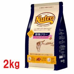 ニュートロ ナチュラルチョイス 猫 キャットフード 穀物フリー アダルト ダック 2kg ドライ 成猫用 フード Nutro NATURAL CHOICE 送料無