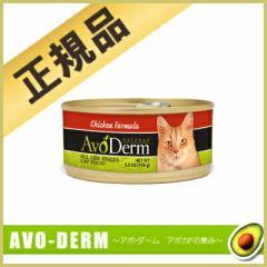 アボ ダーム キャット チキン 156g 正規品 アボダーム アボ・ダーム AVODEAM 缶 猫 フード ウェット