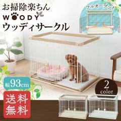 犬 ケージ ペットケージ 犬用ケージ ペットサークル 犬 アイリスオーヤマ ケージ サークル お掃除楽ちんウッディサークル P-SWS-900 木目