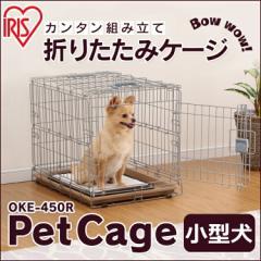 ペットケージ ペットサークル 【予約】9月下旬 犬 猫 アイリスオーヤマ ケージ ゲージ サークル 折りたたみケージ OKE-450R 犬用 猫用 小