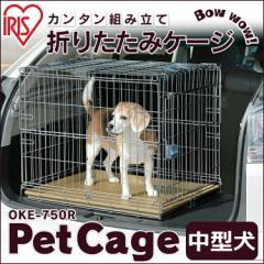 ペットケージ ペットサークル 犬 猫 アイリスオーヤマ ケージ ゲージ サークル 折りたたみケージ OKE-750R 犬用 猫用 中型犬用 中型犬 ペ