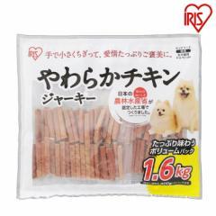 犬 おやつ やわらかチキンジャーキー P-IJ-YC1.6K 1.6kg 犬おやつ チキンジャーキー ジャーキー 大容量 やわらかい 高齢犬 小型犬 シニア