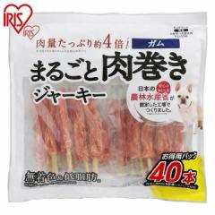 犬 おやつ まるごと肉巻きジャーキーガム 40本 P-IJ-GT40 犬おやつ ガム ジャーキー 小型犬〜大型犬 無着色 低脂肪 いぬ イヌ アイリスオ
