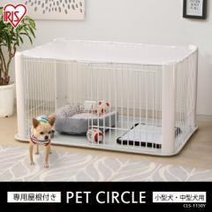犬 ケージ ペットケージ 犬用ケージ ペットサークル 犬 アイリスオーヤマ ケージ サークル CLS-1130Y おしゃれ かわいい ペット用品 送料