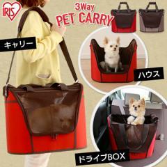 ペットキャリー 犬 猫 キャリー キャリーバッグ アイリスオーヤマ 3WAYPTC-450DA 超小型犬 小型犬 ハウス ドライブボックス 飛行機 お出