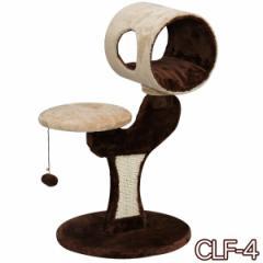キャットタワー 据え置き 置き型 ブラウン CLF-4 猫タワー ねこタワー キャットランド 爪とぎ おしゃれ 送料無料
