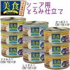 美食メニュー 猫 ツナ一本仕込み シニア用 とろみ仕立て 70g×3個 ささみ入り しらす入り かつお入り ウェット シニア 猫フード キャット