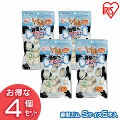 犬 おやつ 骨型ガム ミルク味 Sサイズ 5本×4個セット P-MG-5S 犬おやつ ガム ハードタイプ 天然牛皮 小型犬〜中型犬 いぬ イヌ アイリス