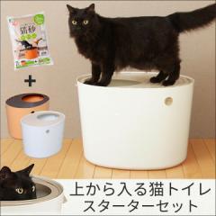 キャットトイレ ペットトイレ 猫 トイレ 猫トイレ 上から猫トイレ アイリスオーヤマ スターターセット PUNT-530 セット 猫砂 本体 ネコト