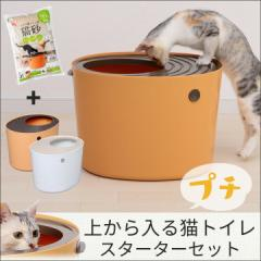 キャットトイレ ペットトイレ 猫 トイレ 猫トイレ 上から猫トイレ プチ アイリスオーヤマ スターターセット セット 猫砂 ネコトイレ 小さ