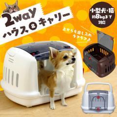 ペットキャリー 犬 猫 キャリー キャリーバッグ ハウス アイリスオーヤマ 2wayペットハウス&キャリー P-HC480 小型犬 ペットハウス 飛行