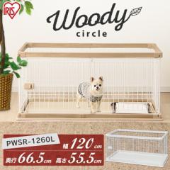 ウッディ サークル Sサイズ PWSR-1260L  送料無料 犬 サークル ケージ 室内 多頭飼い トイレ しつけ