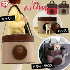 ペットキャリー 犬 猫 キャリー キャリーバッグ アイリスオーヤマ 3WAYPTC-440BO 超小型犬 小型犬 ハウス ドライブボックス 飛行機 お出
