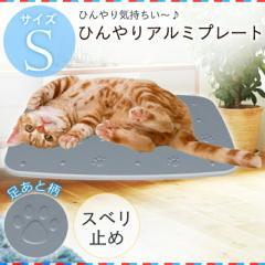ひんやりアルミプレート 角型 Sサイズ ペット 暑さ対策 クール マット 冷却 犬 ドッグ 猫 キャ