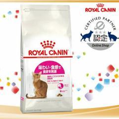 ロイヤルカナン 猫 キャットフード セイバー エクシジェント 10kg ドライ FHN 食事にこだわりがある成猫用 味わい・食感で食欲を刺激 ね