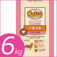 ニュートロ ナチュラルチョイス 犬 ドッグフード 小型犬用 チキン&玄米 成犬用 6kg Nutro NATURAL CHOICE ドライ いぬ イヌ 送料無料