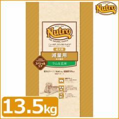 ニュートロ ナチュラルチョイス 犬 ドッグフード 減量用 ラム&玄米 成犬用 13.5kg 全犬種用 Nutro NATURAL CHOICE ドライ 送料無料
